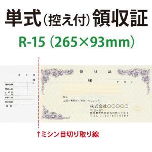単式 領収証(領収書) 印刷 R-15 50組×20冊|kazuno-online