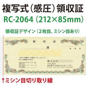 複写式 領収証(領収書) 印刷 RC-2064 50組×10冊|kazuno-online