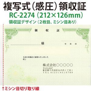 領収証作成 名入れ伝票印刷 山櫻RC-2274用紙 2枚複写×50組×10冊 送料無料|kazuno-online