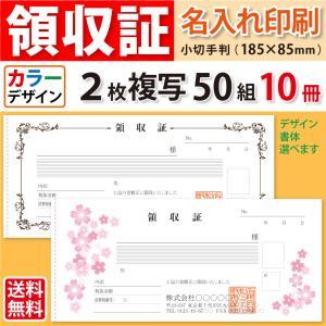 領収証作成 名入れ伝票印刷 オリジナル カラーデザイン 2枚複写×50組×10冊 送料無料|kazuno-online