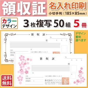 領収証作成 名入れ伝票印刷 オリジナル カラーデザイン 3枚複写×50組×5冊 送料無料|kazuno-online