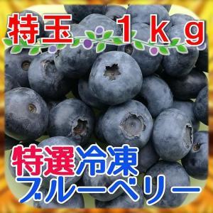 【国産・農薬不使用】完熟冷凍ブルーベリー[特玉]1kg【平成29年産・急速冷凍】