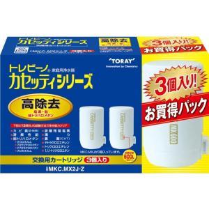東レ トレビーノ MKC.MX2J+1個 (3個セット) カセッティシリーズ (高除去/13項目クリ...