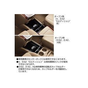 トヨタ純正 フロアコンソール [センターコンソールBOX] ヴェルファイア 20系 kazz