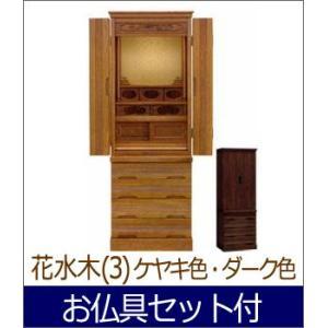 仏壇 モダン仏壇 家具調仏壇 花水木 3  16号  お仏具一式付き|kb-hayashi