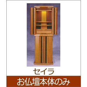 仏壇 モダン仏壇 家具調仏壇 セイラ|kb-hayashi
