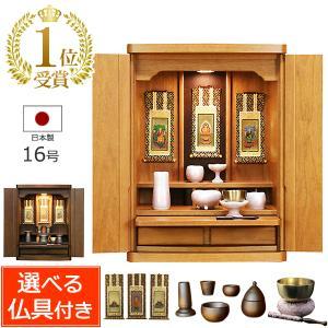 仏壇 モダン ミニ仏壇 キューブ 16号 仏具セット付き 国産 日本製|kb-hayashi