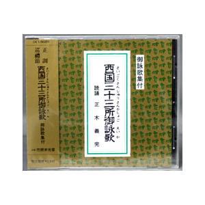 西国三十三所御詠歌 CD|kb-hayashi