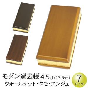 仏具 過去帳 唐木(モダン) 4.5寸|kb-hayashi