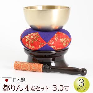 仏具 りん おりんセット 広丸りんセット 3寸|kb-hayashi