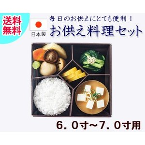 仏具 お供え料理セット(仏膳用)6.0寸〜7.0寸用|kb-hayashi