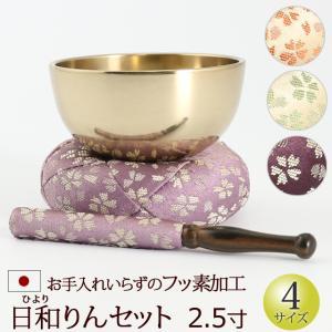 仏具 りん おりんセット 日和りんセット フッ素加工 2.5寸|kb-hayashi