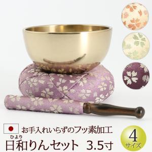 仏具 りん おりんセット 日和りんセット フッ素加工 3.5寸|kb-hayashi