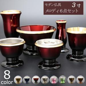 モダン 家具調 仏具セット メロディー 6具足 3.0寸|kb-hayashi