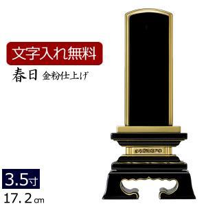 塗り位牌 春日3.5寸 文字入れ代 込み (一霊様分)|kb-hayashi