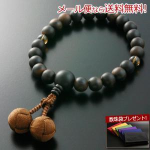 数珠 男性用 くみひも梵天房 黒檀 素挽き 2天茶水晶 念珠袋付き M-004|kb-hayashi