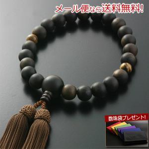 数珠 男性用 正絹頭房 黒檀 素挽き 2天虎目石 念珠袋付き M-036|kb-hayashi