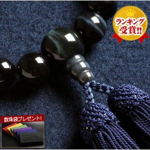 数珠 男性用 頭房 青虎目石 念珠袋付き M-043|kb-hayashi