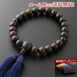 数珠 男性用 正絹頭房 黒檀(素挽き) 2天青虎目石仕立て 念珠袋付き M034 kb-hayashi
