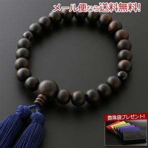 数珠 男性用 みやこ房 黒檀(素挽き) 2天青虎目石仕立て 念珠袋付き M-018|kb-hayashi