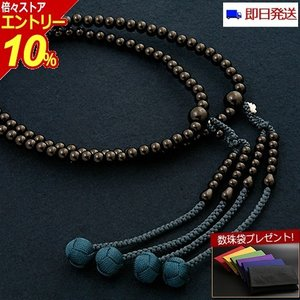 数珠 男性用 真言宗 尺二 黒檀 本式数珠 念珠袋付き SM-028|kb-hayashi