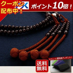 数珠 男性用 真言宗 尺二 紫檀 本式数珠 念珠袋付き SM-030|kb-hayashi