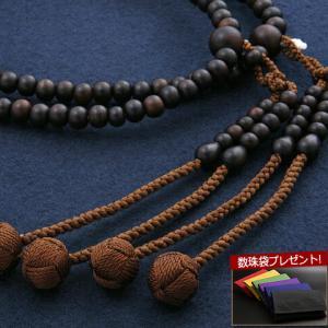数珠 男性用 真言宗 尺二 黒檀 素挽き 本式数珠 念珠袋付き SM-032|kb-hayashi