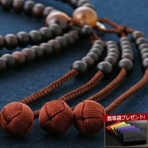 数珠 男性用 真言宗 尺二 黒檀 素挽き ・虎目石入り 本式数珠 念珠袋付き SM-036|kb-hayashi