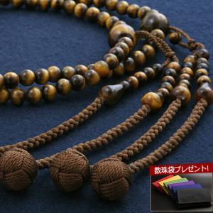 数珠 男性用 真言宗 尺二 虎目石 本式数珠 念珠袋付き SM-043|kb-hayashi