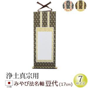 仏具 掛軸 掛け軸 法名軸 みやび(茶表装・紺表装) 豆代|kb-hayashi