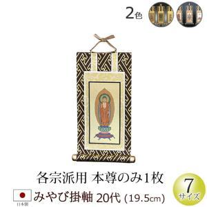 仏具 掛軸 掛け軸 みやび(茶表装・紺表装) 20代 本尊のみ|kb-hayashi