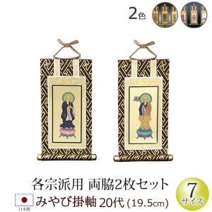 仏具 掛軸 掛け軸 みやび(茶表装・紺表装) 20代 両脇|kb-hayashi