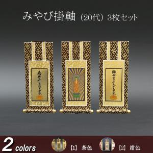 仏具 掛軸 掛け軸 みやび(茶表装・紺表装) 20代 3枚セット|kb-hayashi