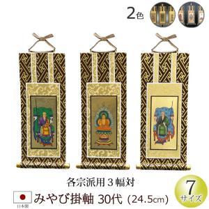 仏具 掛軸 掛け軸 みやび(茶表装・紺表装) 30代 3枚セット|kb-hayashi
