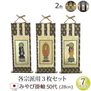 仏具 掛軸 掛け軸 みやび(茶表装・紺表装) 50代 3枚セット|kb-hayashi