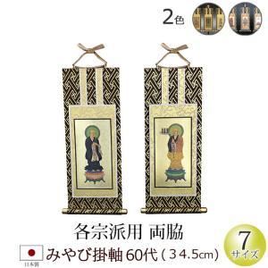 仏具 掛軸 掛け軸 みやび(茶表装・紺表装) 60代 両脇|kb-hayashi