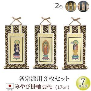 仏具 掛軸 掛け軸 みやび(茶表装・紺表装) 豆代 3枚セット|kb-hayashi