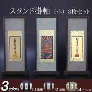 仏具 掛軸 掛け軸 スタンド掛軸 小(3枚セット) 黒檀・紫檀・アッシュ|kb-hayashi