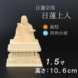 仏像  総桧 四角台座 日蓮上人 1.5寸|kb-hayashi