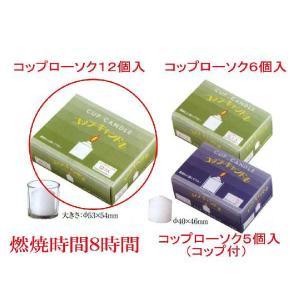 ろうそく 長時間の使用に安全  コップローソク 12個入|kb-hayashi