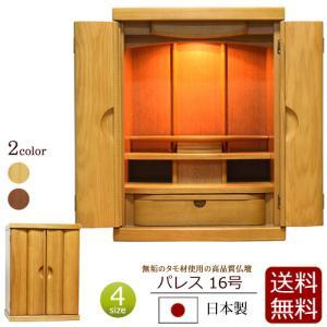 仏壇 モダン仏壇 ミニ仏壇 パレス ライト色 16号 日本製