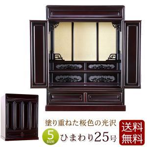 仏壇 唐木 ミニ仏壇 ひまわり 25号 小型 コンパクト ミニ 小型仏壇 ダルマ 上置型|kb-hayashi