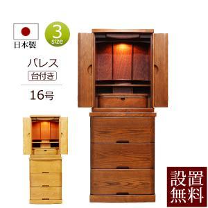仏壇 モダン 上下セット パレス台付 16号 ダーク色 国産 日本製 ナチュラル|kb-hayashi