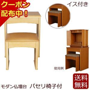 仏壇台 モダン  パセリ 椅子付|kb-hayashi