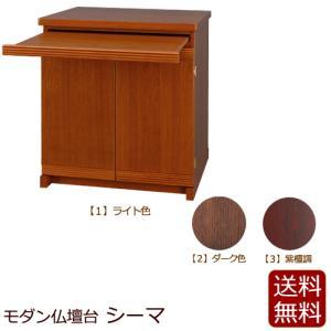 仏壇台 モダン  シーマ|kb-hayashi