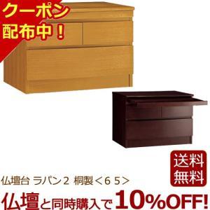 仏壇台 モダン  ラパン2 桐製 <65>|kb-hayashi