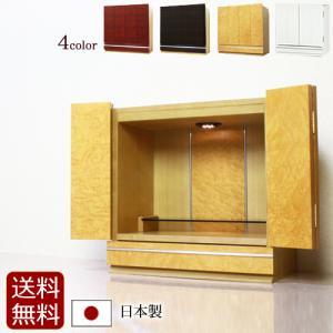 仏壇 モダン ミニ アクーリア メープル 国産 ワイド 国産 日本製 おしゃれ|kb-hayashi