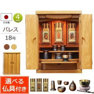 仏壇 モダン仏壇 ミニ仏壇 パレス ライト色 18号 お仏具一式付き 日本製|kb-hayashi