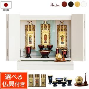 仏壇 モダン ミニ コンパクト アクーリア ホワイト 仏壇仏具セット 国産 ワイド 日本製 おしゃれ