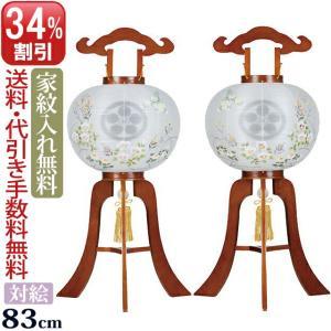 盆提灯 盆ちょうちん お盆提灯 家紋入り提灯 一対セット ケヤキ 対柄 亀印(木製)|kb-hayashi